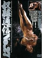 (180advr0114)[ADVR-114] 奴隷通信 No.27 平沢里菜子 ダウンロード