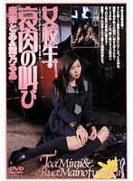 (180advr00115)[ADVR-115] 女校生・哀肉の叫び 未来とあ&舞乃るあ ダウンロード