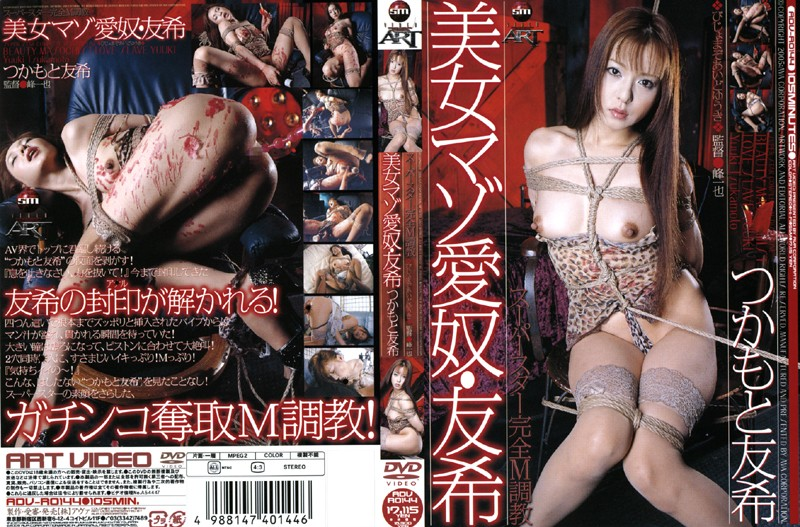 熟女、牧本千幸(つかもと友希)出演のバイブ無料動画像。美女マゾ愛奴 友希 つかもと友希