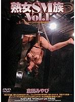 熟女SM族 Vol.1 倉田みやび ダウンロード