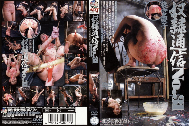 人妻、篠宮慶子出演の縛り無料熟女動画像。奴隷通信 No.31 篠宮慶子