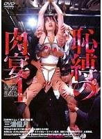 「恥縛の肉宴 4 三浦優月」のパッケージ画像