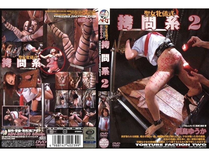 聖女牝儀式 拷問系 2 桐島ゆうかパッケージ