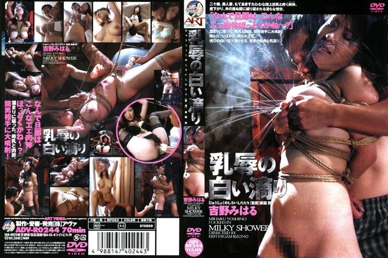 巨乳の彼女、吉野みはる出演のSM無料熟女動画像。乳辱の白い滴り 吉野みはる