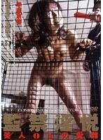 (180advr00251)[ADVR-251] 監禁淫悦 美人OLの受難 早瀬京香 ダウンロード