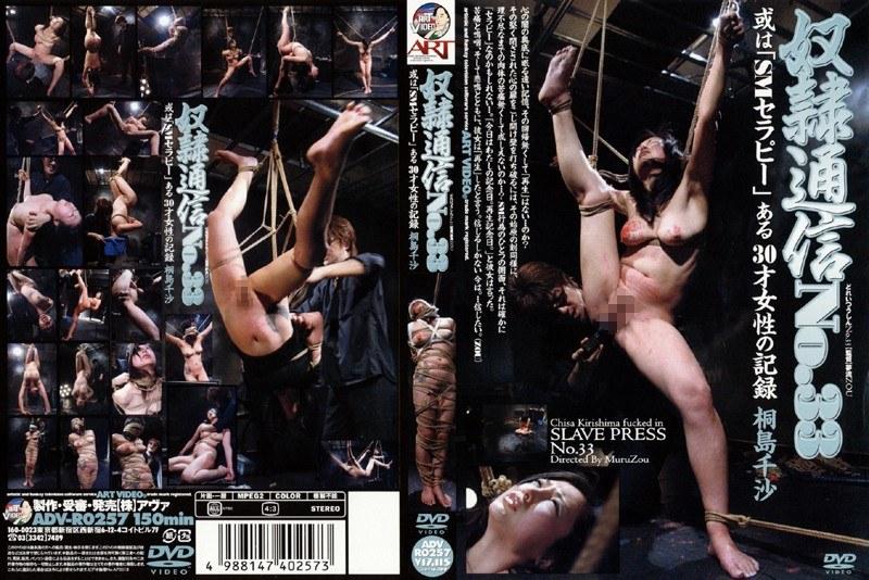 奴隷通信 No.33 桐嶋千紗
