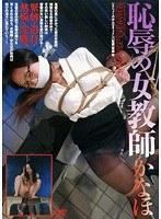 「恥辱の女教師 かなほ」のパッケージ画像
