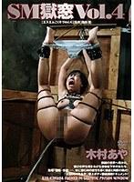 SM獄窓 Vol.4 木村あや ダウンロード