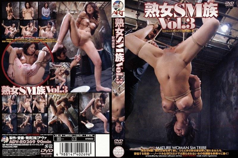 人妻、野崎美香出演の緊縛無料動画像。熟女SM族 Vol.3 野崎美香