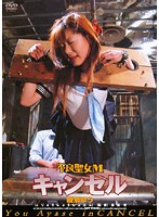 「不良聖女M キャンセル 綾瀬ゆう」のパッケージ画像