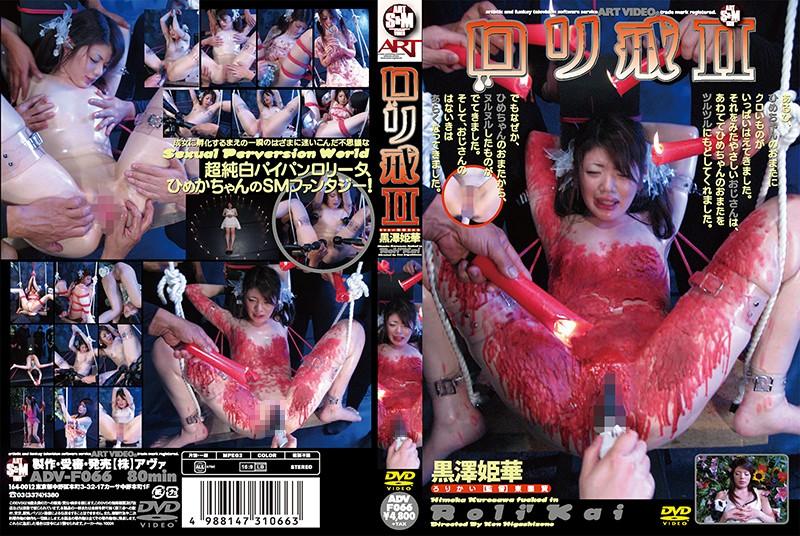 ロリの黒澤姫華出演のSM無料美少女動画像。ロリ戒 II 黒澤姫華