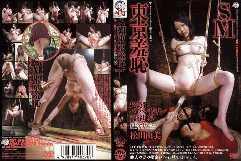 Fカップの人妻、松田由美出演の緊縛無料熟女動画像。SM東京羞恥 松田由美