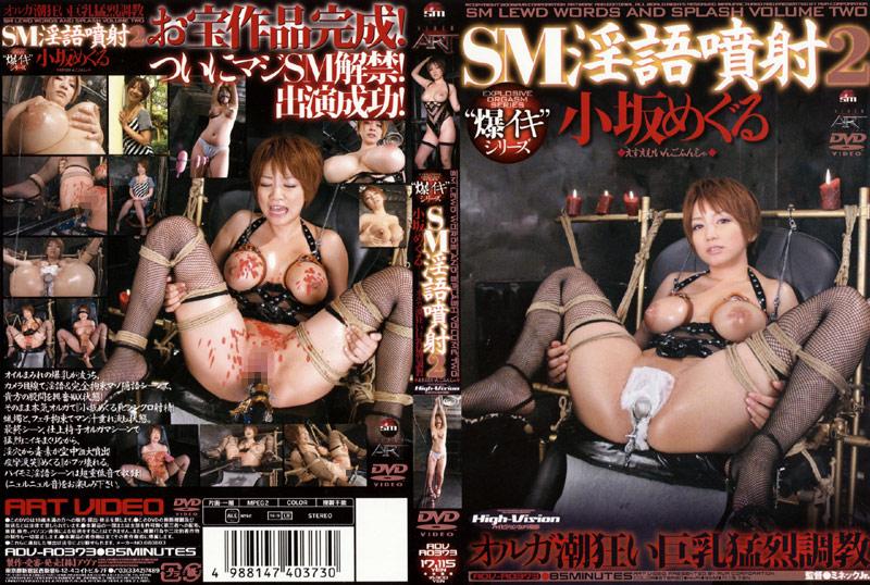 SM淫語噴射 2