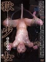 「獄少女 ゆめのみみ」のパッケージ画像