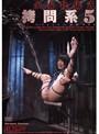 少女牝儀式 拷問系 5 真崎寧々