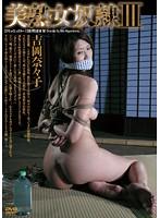美熟女奴隷 3 吉岡奈々子 ダウンロード