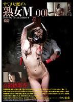 「熟女M_001 高瀬紗耶香」のパッケージ画像