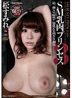 SM乳肉プリンセス 3 松すみれ ダウンロード