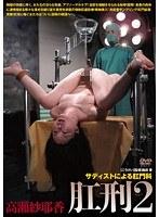 サディストによる肛門科 肛刑 2 高瀬沙耶香 ダウンロード