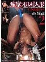 「痙攣オルガ人形 2 高倉舞」のパッケージ画像
