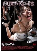 「縄玩弄レオタード 3 篠田めぐみ」のパッケージ画像