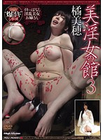 The Pavilion of Lewd Beautiful Woman 3