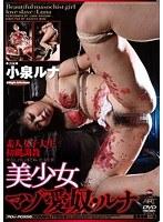「美少女マゾ愛奴・ルナ 小泉ルナ」のパッケージ画像