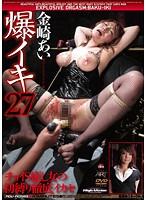「爆イキ 27 金崎あい」のパッケージ画像
