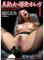 美熟女の爆発オルガ 1 濡れやすい未婚33才 藤沢未央