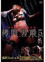 (180advr00620)[ADVR-620] 拷問男爵 5 滝沢ミッシェル ダウンロード