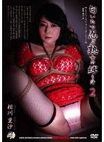 匂いたつ忍ぶ熟女の縛り汁 2 相川里沙 ダウンロード
