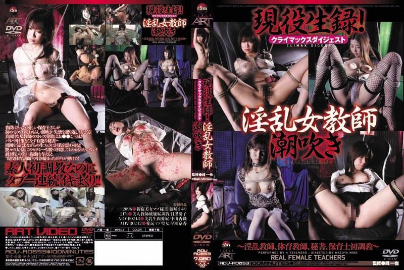 巨乳の女教師、藤崎さゆり出演のSM無料動画像。現役生録!