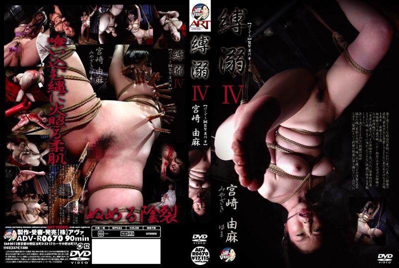 [ADVR-670] 縛溺 4 宮崎由麻