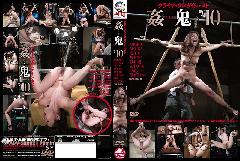 OL、ASUKA出演の拘束無料動画像。クライマックスダイジェスト 姦鬼 '10
