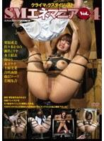 SMエネマニア Vol.4 ダウンロード