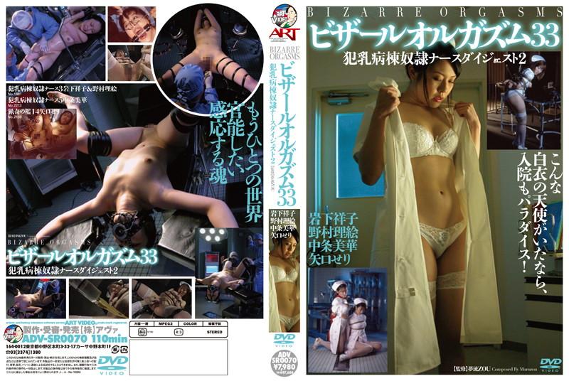 看護婦、岩下祥子出演の調教無料動画像。ビザールオルガズム 33