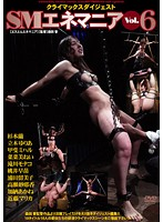 SMエネマニア Vol.6 ダウンロード