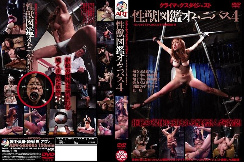 性獣図鑑オムニバス 4