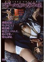 ビザールオルガズム 51 ダウンロード