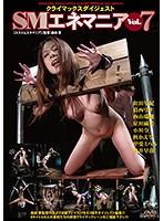 クライマックスダイジェスト SMエネマニア Vol.7 ダウンロード