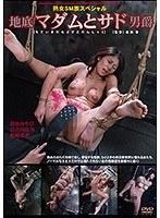 熟女SM族スペシャル 地底マダムとサド男爵 ダウンロード