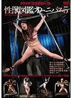 性獣図鑑オムニバス 5 ダウンロード
