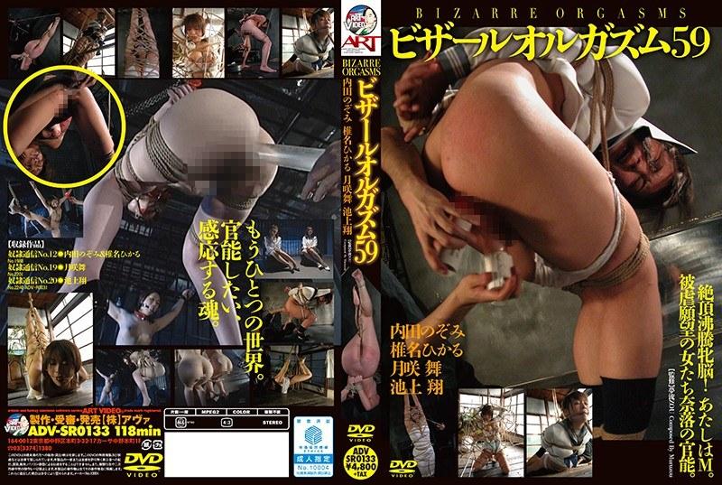 人妻、内田ノゾミ出演の絶頂無料熟女動画像。ビザールオルガズム 59