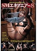 クライマックスダイジェスト SMエネマニア Vol.8 ダウンロード