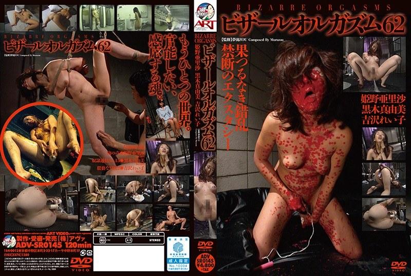 姫乃愛里沙出演のSM無料動画像。ビザールオルガズム 62