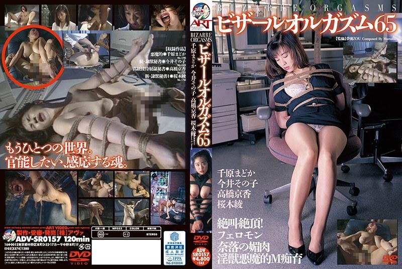 秘書、千原まどか出演の緊縛無料動画像。ビザールオルガズム65