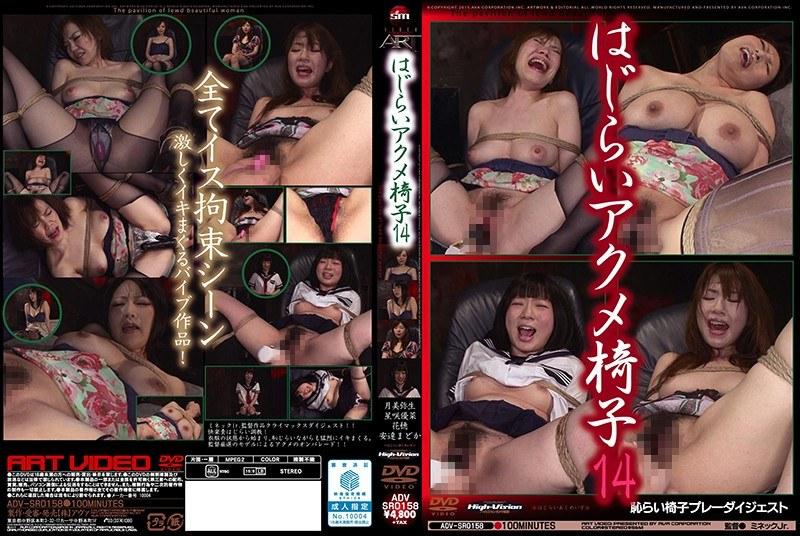 モデル、月美弥生出演の調教無料動画像。はじらいアクメ椅子14