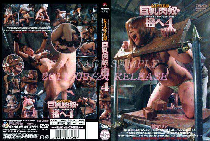 巨乳の女子大生、林マリア出演の羞恥無料動画像。女子大生乳獄 巨乳肉奴・檻へ 4 林マリア