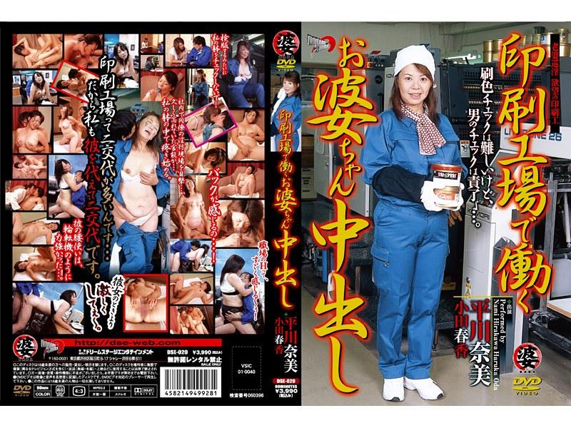 印刷工場で働くお婆ちゃん中出し 平川奈美・小田春香 パッケージ画像