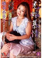 (181dse031)[DSE-031] 兄嫁慕情 根本香世子 ダウンロード
